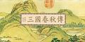 【策略】三国春秋传