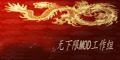 【帝国、将军2】武士之殇